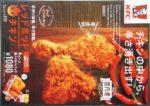KFC チラシ発行日:2016/7/1