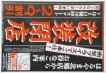 はるやま チラシ発行日:2016/7/2