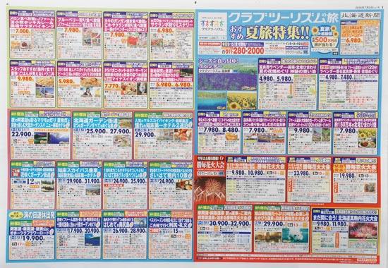クラブツーリズム チラシ発行日:2016/7/2