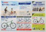 サイクルベースあさひ チラシ発行日:2016/7/2