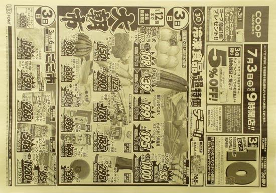 コープさっぽろ チラシ発行日:2016/7/3