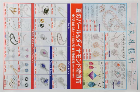 大丸札幌店 チラシ発行日:2016/7/6
