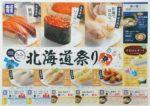 はま寿司 チラシ発行日:2016/7/7