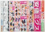 東京靴流通センター チラシ発行日:2016/7/7