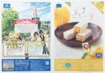 石屋製菓 チラシ発行日:2016/7/5