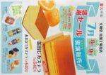 文明堂札幌工場 チラシ発行日:2016/7/8