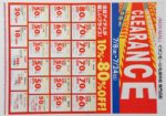 イオンモール札幌平岡専門店街 チラシ発行日:2016/7/8