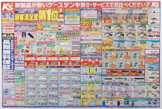 ケーズデンキ チラシ発行日:2016/7/9