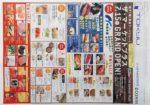 東急百貨店 チラシ発行日:2016/7/14