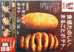 KFC チラシ発行日:2016/7/21