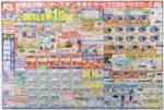 ケーズデンキ チラシ発行日:2016/7/23