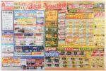 ヤマダ電機 チラシ発行日:2016/7/23