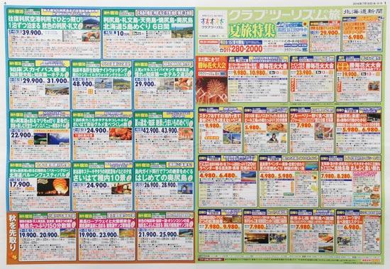 クラブツーリズム チラシ発行日:2016/7/18
