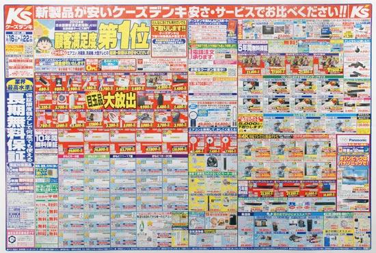 ケーズデンキ チラシ発行日:2016/7/16