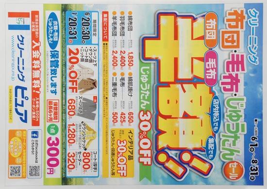 クリーニングピュア チラシ発行日:2016/7/16