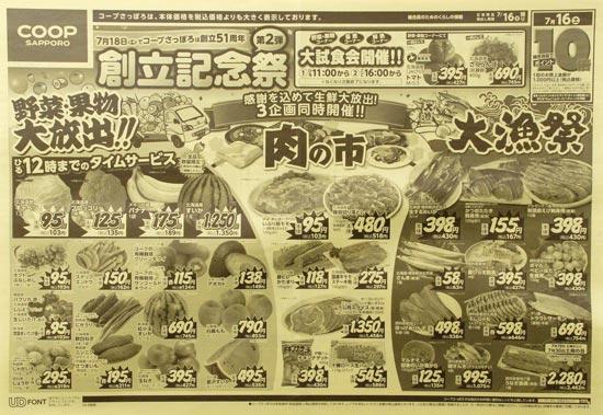 コープさっぽろ チラシ発行日:2016/7/16