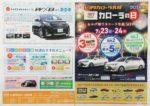 トヨタカローラ札幌 チラシ発行日:2016/7/23