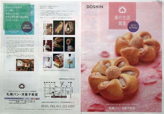 札幌パン・洋菓子教室 チラシ発行日:2015/3/3