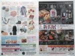 三越 チラシ発行日:2015/3/3