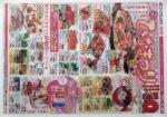 コープさっぽろ チラシ発行日:2015/3/3