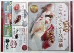 魚べい チラシ発行日:2015/3/5