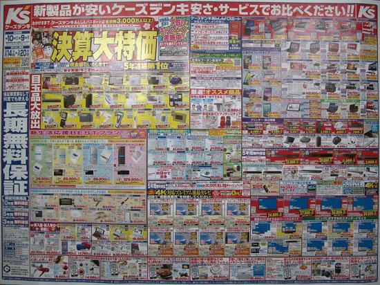 ケーズデンキ チラシ発行日:2015/3/14