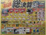 100満ボルト チラシ発行日:2015/3/7