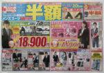 はるやま チラシ発行日:2015/3/7