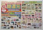 ホクレンホームセンター チラシ発行日:2015/3/7