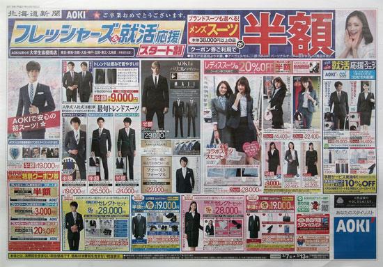 アオキ チラシ発行日:2015/3/7