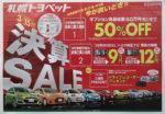 札幌トヨペット チラシ発行日:2015/3/7