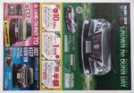 札幌トヨタ チラシ発行日:2015/3/7
