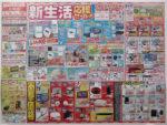 ビックカメラ チラシ発行日:2015/3/6