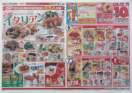 コープさっぽろ チラシ発行日:2015/3/6