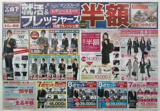 紳士服の山下 チラシ発行日:2015/3/7