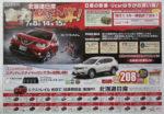 北海道日産 チラシ発行日:2015/3/7