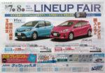 ネッツトヨタ札幌 チラシ発行日:2015/3/7