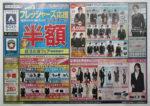 洋服の青山 チラシ発行日:2015/3/7