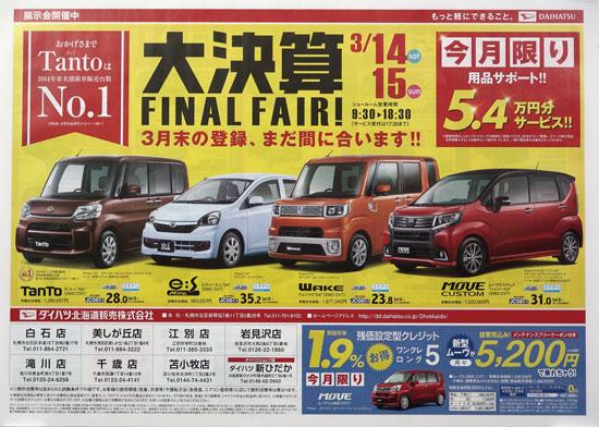 ダイハツ北海道販売 チラシ発行日:2015/3/14
