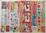 ミシンのオズ チラシ発行日:2015/3/14