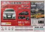 札幌トヨタ チラシ発行日:2015/3/14