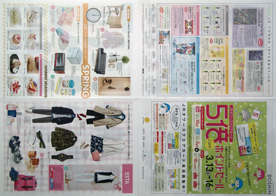 JRタワー チラシ発行日:2015/3/13