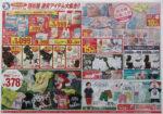 西松屋 チラシ発行日:2015/3/12