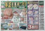 北雄ラッキー チラシ発行日:2015/3/10