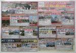 クラブツーリズム チラシ発行日:2015/3/9