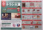北海道新聞 チラシ発行日:2015/3/10