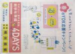 明光義塾 チラシ発行日:2015/3/10