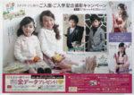 スタジオアミ チラシ発行日:2015/3/16
