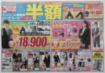 はるやま チラシ発行日:2015/3/14