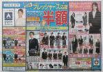 洋服の青山 チラシ発行日:2015/3/14